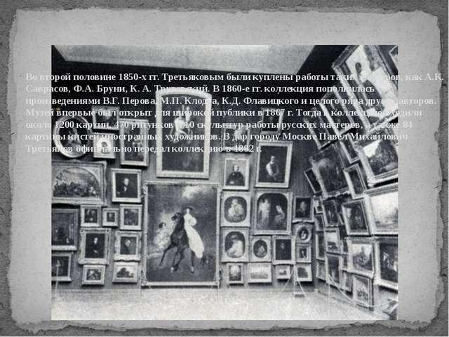 Во второй половине 1850-х гг. Третьяковым были куплены работы таких мастеров,...