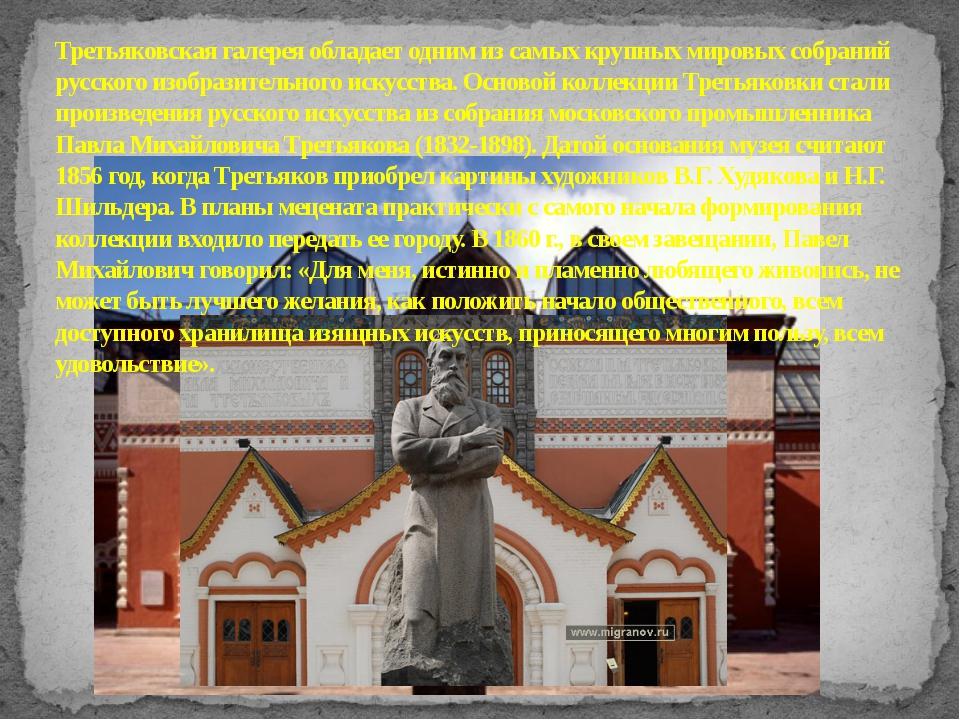 Третьяковская галерея обладает одним из самых крупных мировых собраний русско...