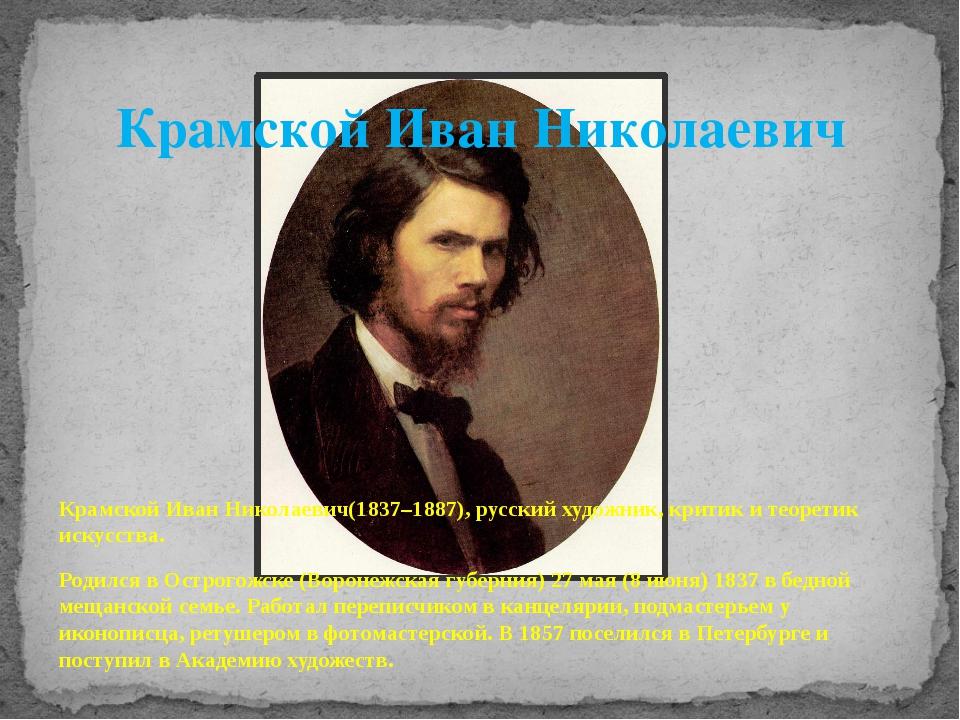 Крамской Иван Николаевич(1837–1887), русский художник, критик и теоретик иску...
