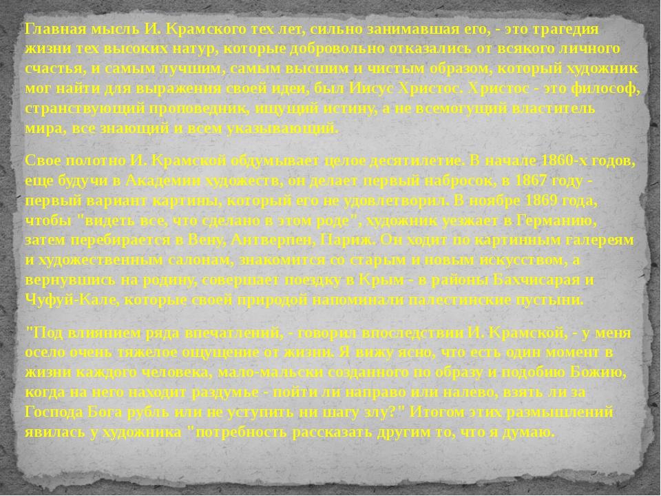 Главная мысль И. Крамского тех лет, сильно занимавшая его, - это трагедия жиз...