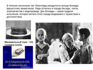 В течение нескольких лет Ленинград находился в кольце блокады фашистских захв