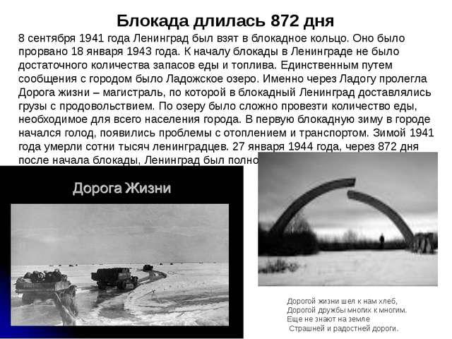 Блокада длилась 872 дня 8 сентября 1941 года Ленинград был взят в блокадное к...