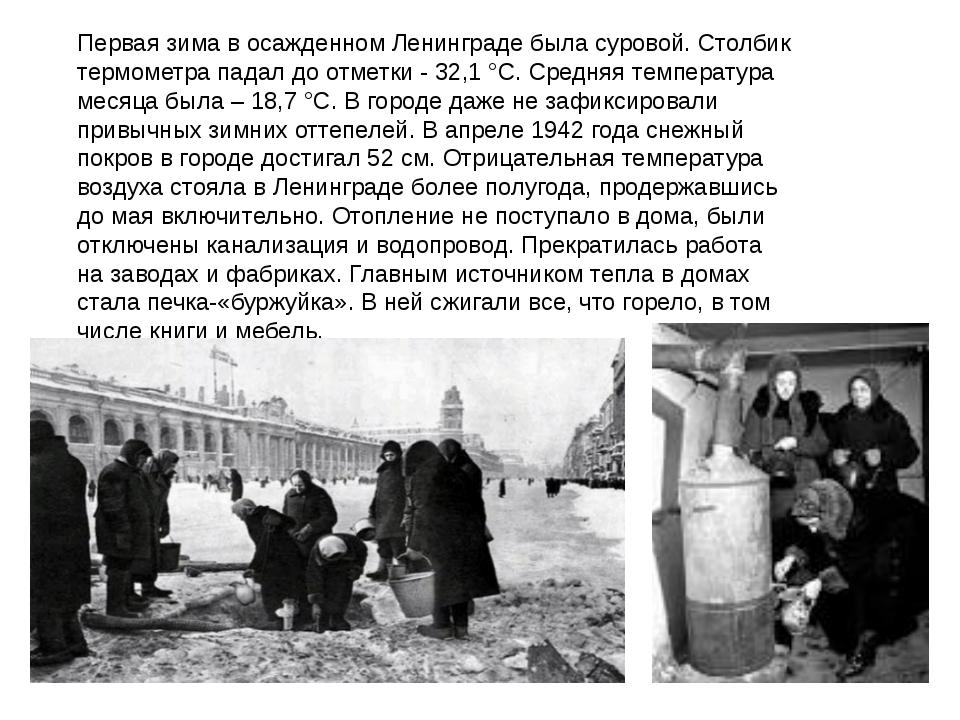 Первая зима в осажденном Ленинграде была суровой. Столбик термометра падал до...