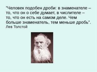 """""""Человек подобен дроби: в знаменателе – то, что он о себе думает, в числителе"""