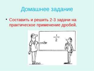 Домашнее задание Составить и решить 2-3 задачи на практическое применение дро
