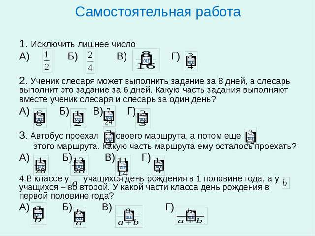 Самостоятельная работа 1. Исключить лишнее число А) Б) В) Г) 2. Ученик слесар...