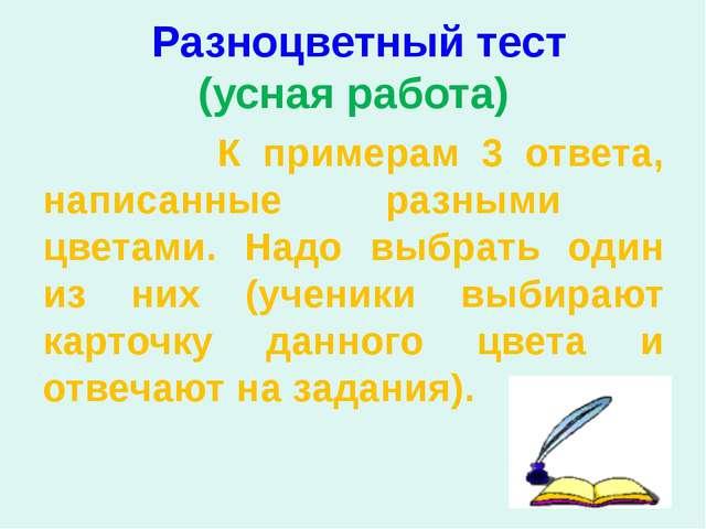 Разноцветный тест (усная работа) К примерам 3 ответа, написанные разными цве...
