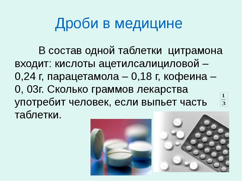 Дроби в медицине В состав одной таблетки цитрамона входит: кислоты ацетилса...