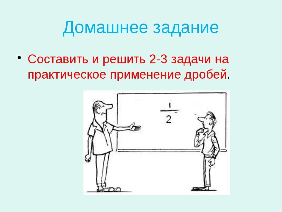 Домашнее задание Составить и решить 2-3 задачи на практическое применение дро...