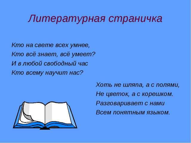 Литературная страничка Кто на свете всех умнее, Кто всё знает, всё умеет? И в...