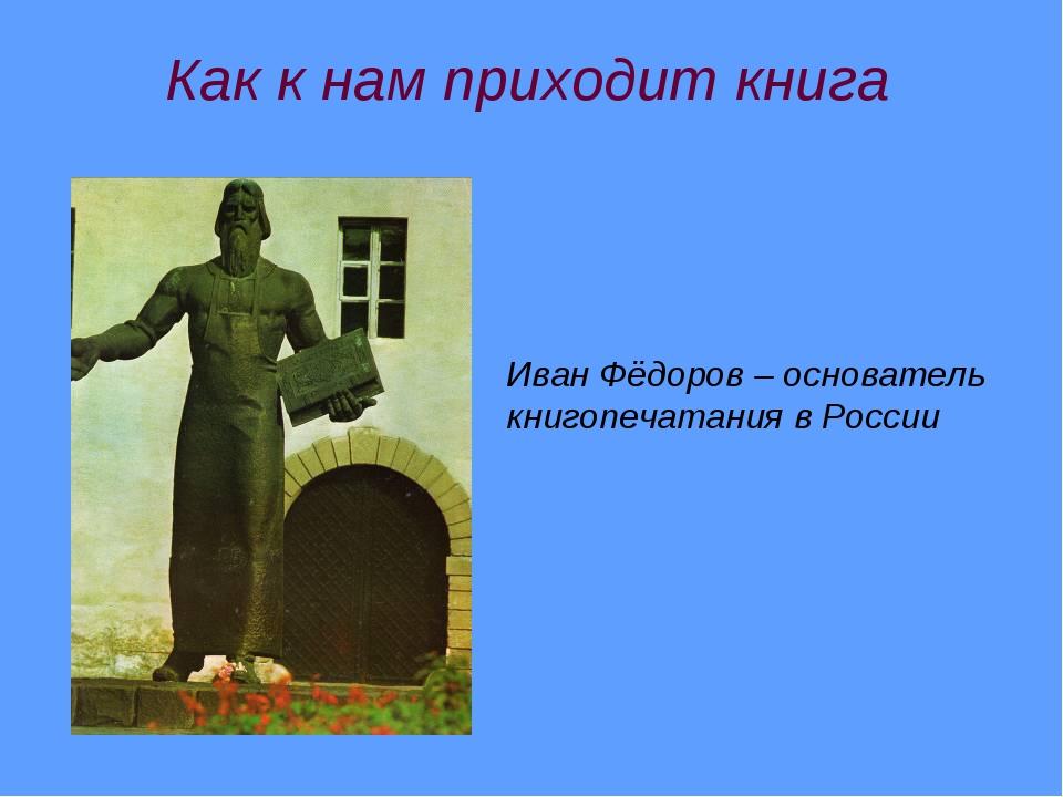 Как к нам приходит книга Иван Фёдоров – основатель книгопечатания в России
