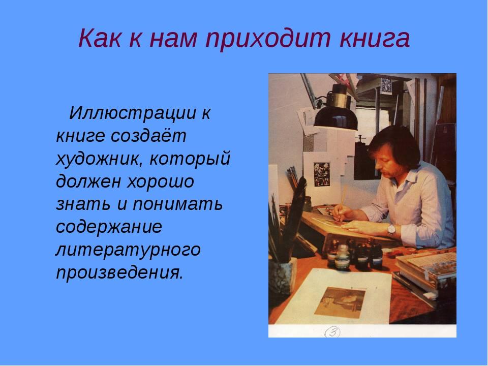 Как к нам приходит книга Иллюстрации к книге создаёт художник, который должен...