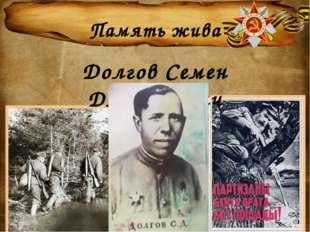 Память жива Долгов Семен Дмитриевич