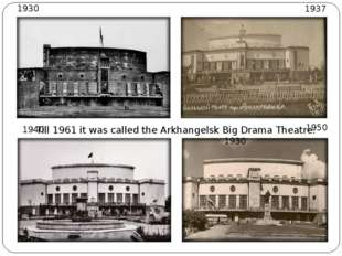 1930 1937 1940 1950 1930 Till 1961 it was called the Arkhangelsk Big Drama Th