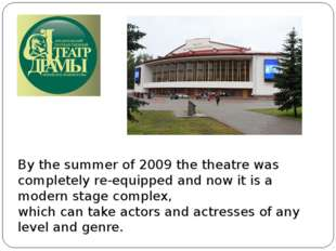 By the summer of 2009 the theatre was completely re-equipped and now it is a