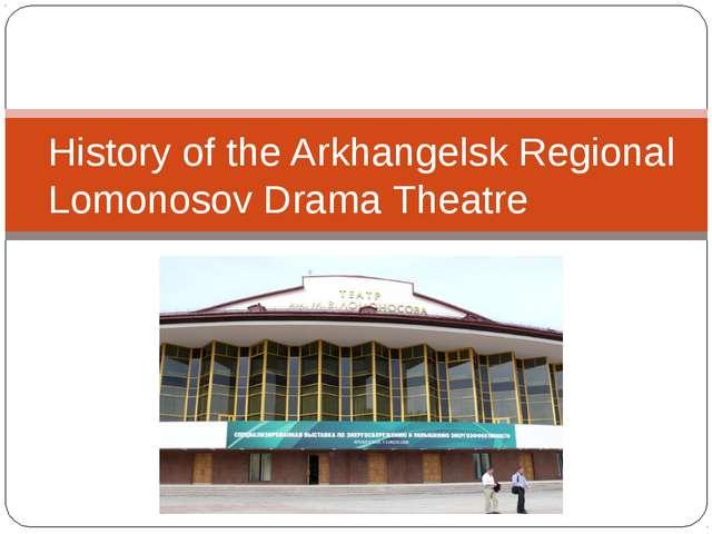 History of the Arkhangelsk Regional Lomonosov Drama Theatre
