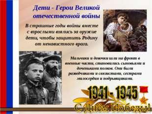 Дети - Герои Великой отечественной войны В страшные годы войны вместе с взрос