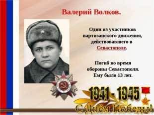 Погиб во время обороны Севастополя. Ему было 13 лет. Один из участников парти