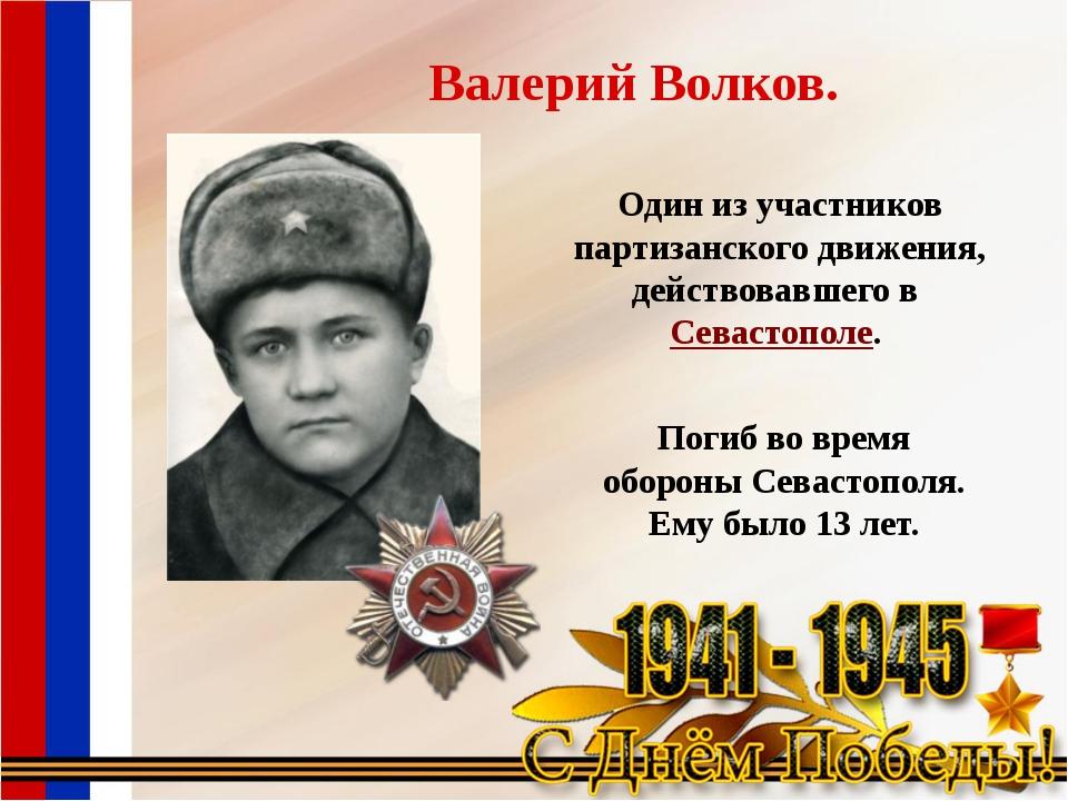 Погиб во время обороны Севастополя. Ему было 13 лет. Один из участников парти...