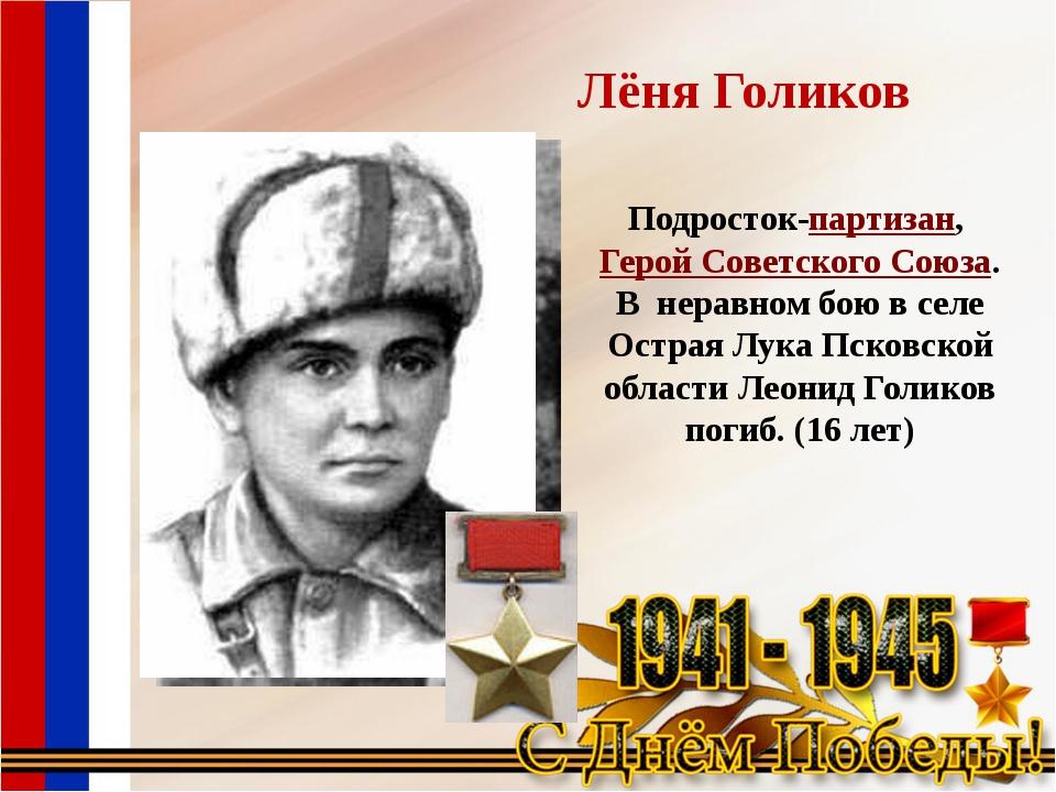 Лёня Голиков Подросток-партизан, Герой Советского Союза. В неравном бою в се...