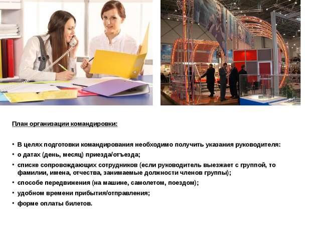 План организации командировки: В целях подготовки командирования необходимо п...