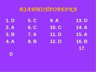ВЗАИМОПРОВЕРКА 1. D 5. C 9. A 13. D 2. A 6. C 10. C 14. A 3. B 7. A 11. D 15.