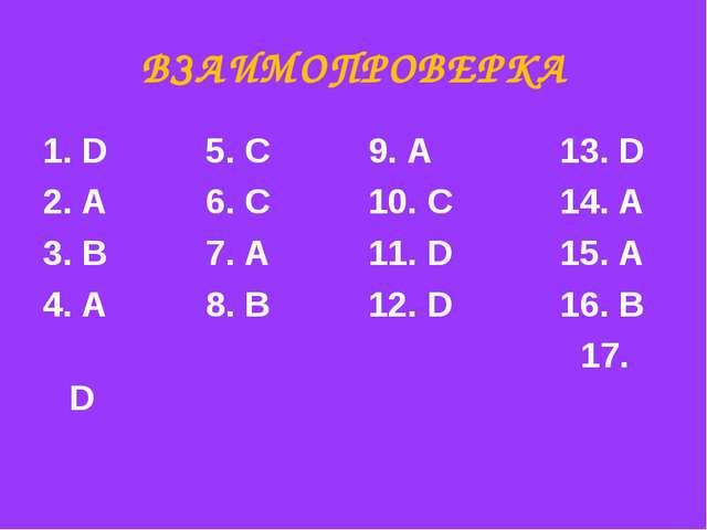 ВЗАИМОПРОВЕРКА 1. D 5. C 9. A 13. D 2. A 6. C 10. C 14. A 3. B 7. A 11. D 15....