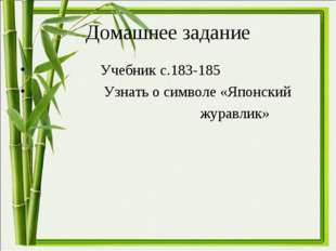 Домашнее задание Учебник с.183-185 Узнать о символе «Японский журавлик»