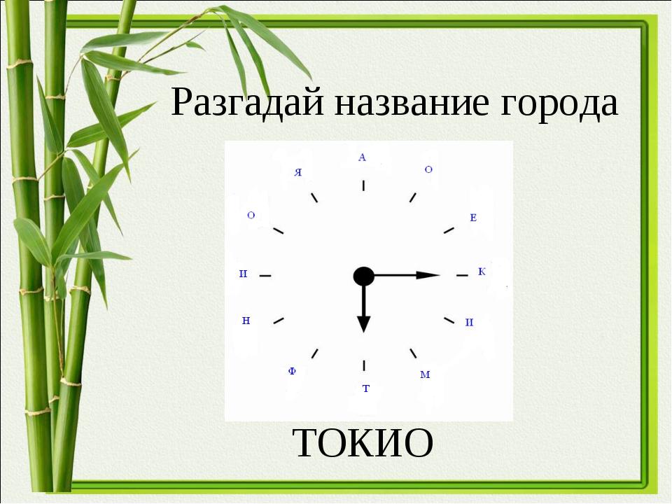 Разгадай название города ТОКИО