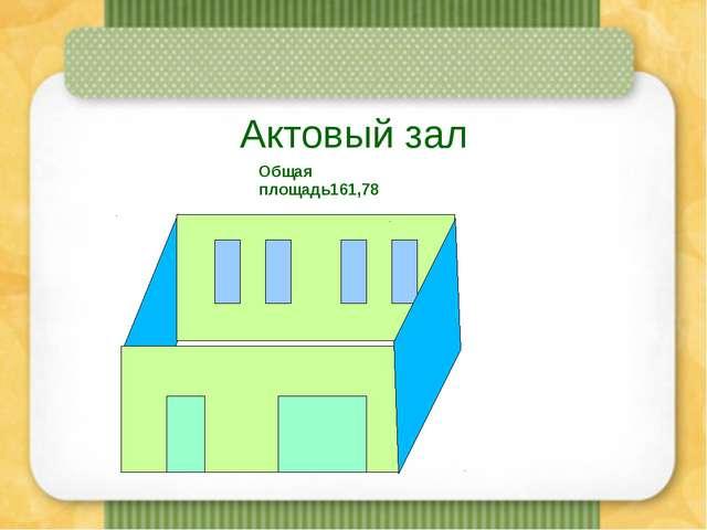 Актовый зал Общая площадь161,78
