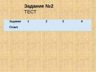 Задание №2 ТЕСТ Задание 1 2 3 4 Ответ
