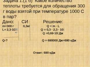 Задача 1.(1 б) Какое количество теплоты требуется для обращения 300 г воды в