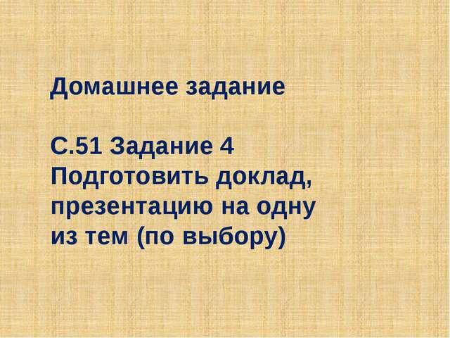 Домашнее задание С.51 Задание 4 Подготовить доклад, презентацию на одну из те...