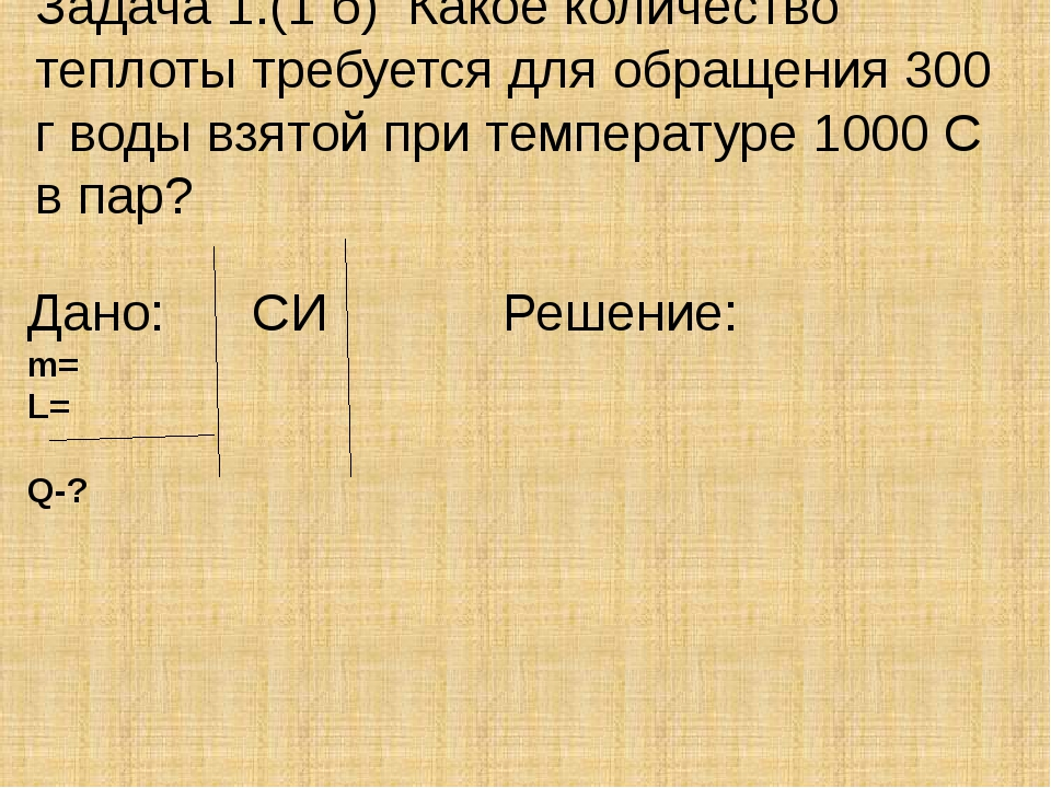 Задача 1.(1 б) Какое количество теплоты требуется для обращения 300 г воды в...