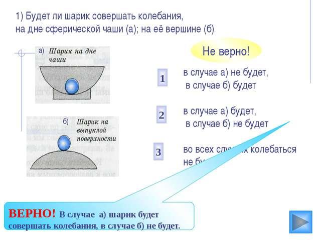 в случае а) не будет, в случае б) будет в случае а) будет, в случае б) не буд...