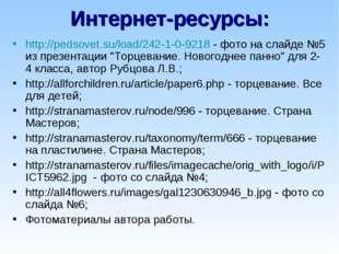 Интернет-ресурсы: http://pedsovet.su/load/242-1-0-9218 - фото на слайде №5 из