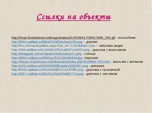 http://img0.liveinternet.ru/images/attach/c/0/39/417/39417896_345.gif - волш