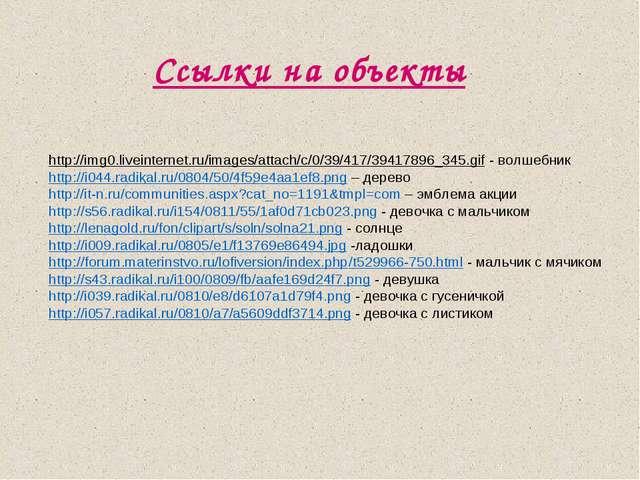 http://img0.liveinternet.ru/images/attach/c/0/39/417/39417896_345.gif - волш...