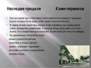 Наследие предков Коми-пермяков Еще до нашей эры в Прикамье стали появляться с