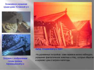 Зооморфное украшение крыши дома. Кочевский р-н Охлупень с изображением головы