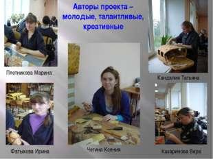 VМ Плотникова Марина Фатыхова Ирина Четина Ксения Кандалия Татьяна Казаринова