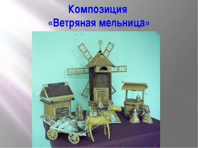 Композиция «Ветряная мельница»