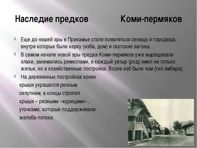 Наследие предков Коми-пермяков Еще до нашей эры в Прикамье стали появляться с...