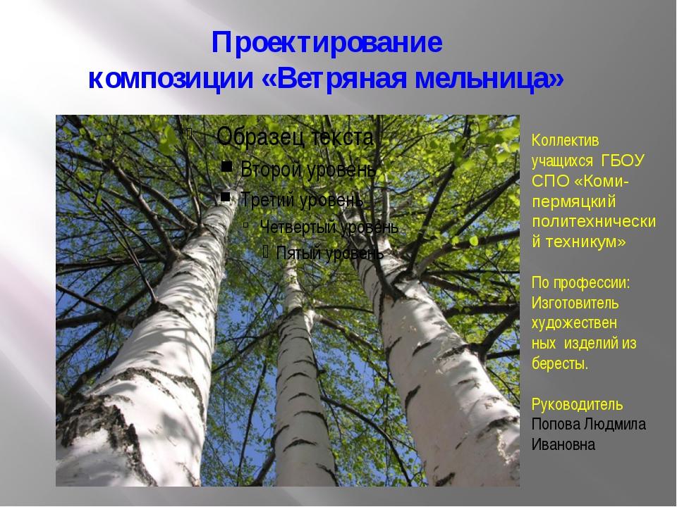 Проектирование композиции «Ветряная мельница» Коллектив учащихся ГБОУ СПО «Ко...