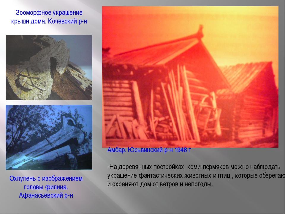 Зооморфное украшение крыши дома. Кочевский р-н Охлупень с изображением головы...