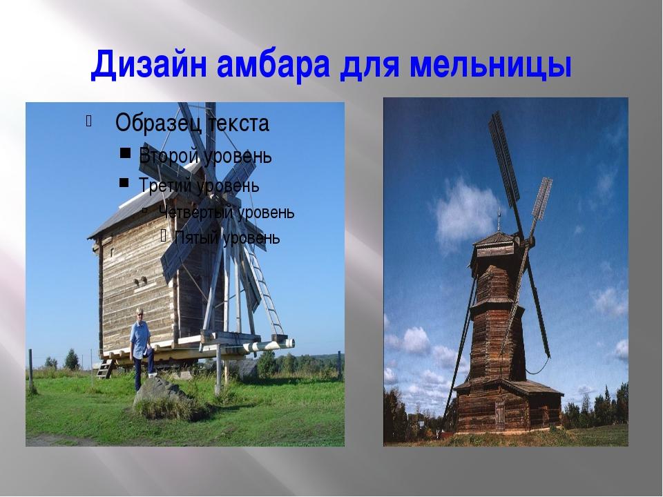 Дизайн амбара для мельницы