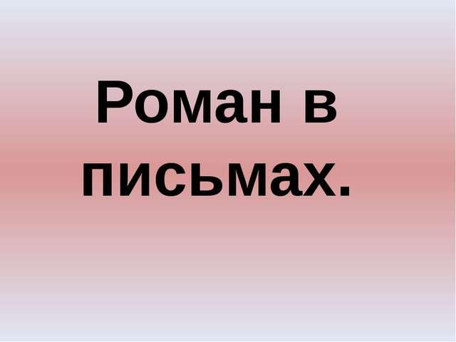 Роман в письмах.