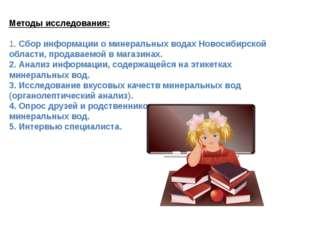 Методы исследования: 1. Сбор информации о минеральных водах Новосибирской обл