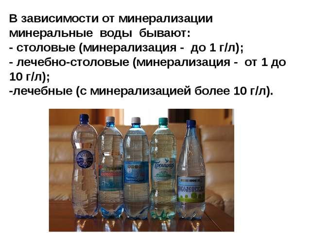 В зависимости от минерализации минеральные воды бывают: - столовые (минерализ...