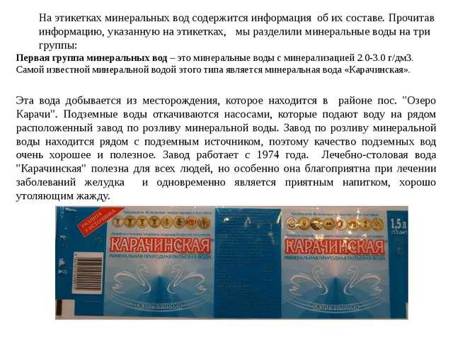 На этикетках минеральных вод содержится информация об их составе. Прочитав ин...
